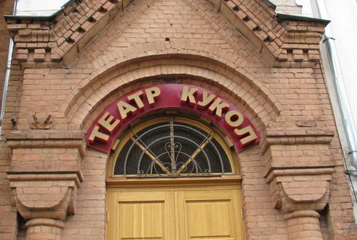Псковский кукольный театр