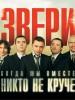 Группа «Звери» выступит в Пскове 31 марта