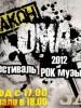 Jane Air станет хэд-лайнером III псковского рок-фестиваля «Закон Ома»