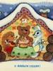 Рождественская и новогодняя открытка 1907-2012