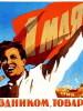 Клубная афиша Пскова на 1 – 4 мая