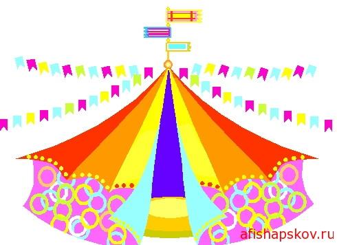 Цирк-шапито будет гастролировать в Пскове с 27 апреля по 12 мая