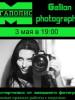 Мастер-класс фотографии от Геллы Сабитовой