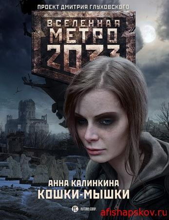 Обзор нового «Метро 2033». Третий женский