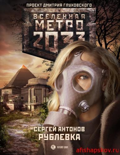 Обзор нового «Метро 2033». Книгошлак и пирамиды
