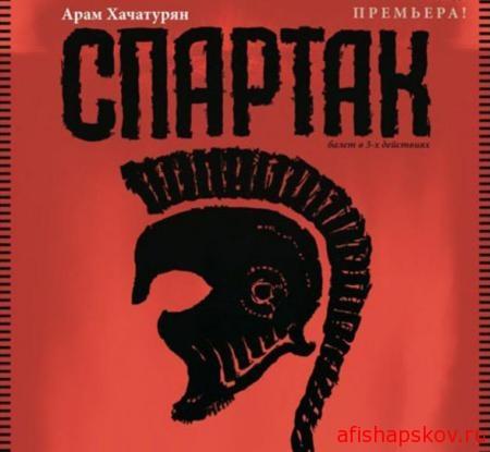 Премьеру балета «Спартак» увидят псковичи 26 ноября