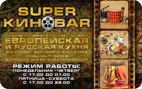 «Супер киноbar» откроется в «Самолёте»