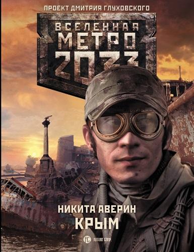 Обзор нового «Метро 2033». Солнечный Крым
