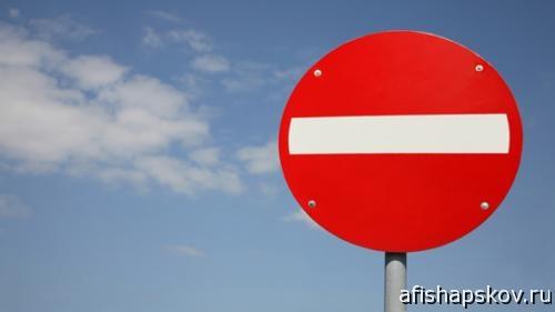 Как будут перекрывать дороги в Пскове на Ганзу