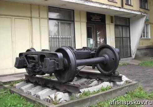 железнодорожный музей Псков