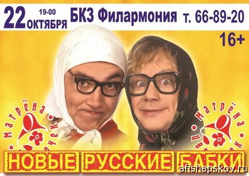 Новые русские бабки