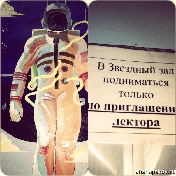 Афиша Псковского планетария на сентябрь