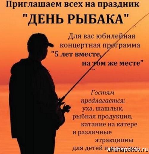 день рыбака псков щиглицы