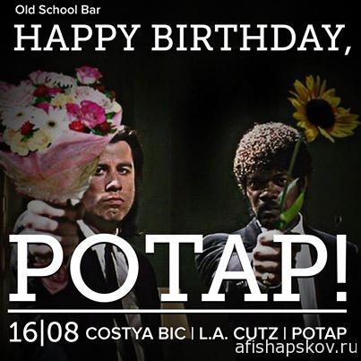 Клубная афиша на выходные: танцы на барной стойке и день рождения Potap