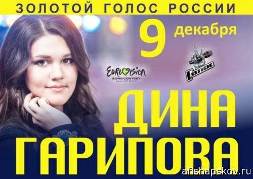 Афиша псковской филармонии на декабрь