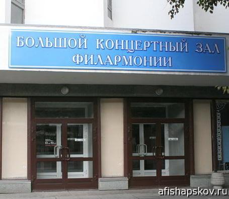 БКЗ филармонии псков