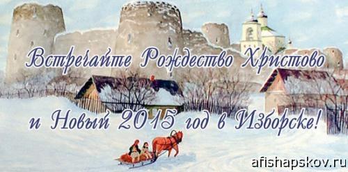 Афиша Изборского музея-заповедника на январские каникулы