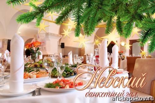 Гостевое Подворье «Соколиха»: здесь понимают толк в новогодней еде