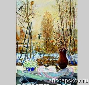 В музее-заповеднике «Изборск» открылась выставка «Времена года»