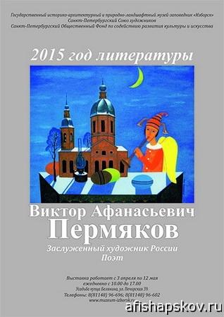 Выставка Виктора Пермякова открылась в Изборске