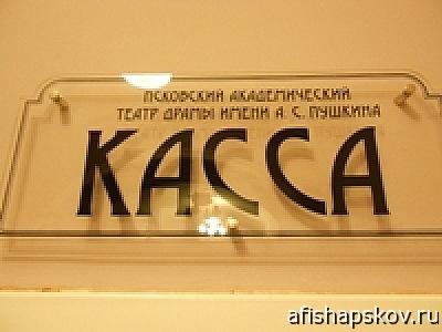 Касса псковского театра драмы ушла на каникулы