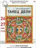 26 мая в Пскове состоится премьера спектакля Василия Сенина «Танец Дели»