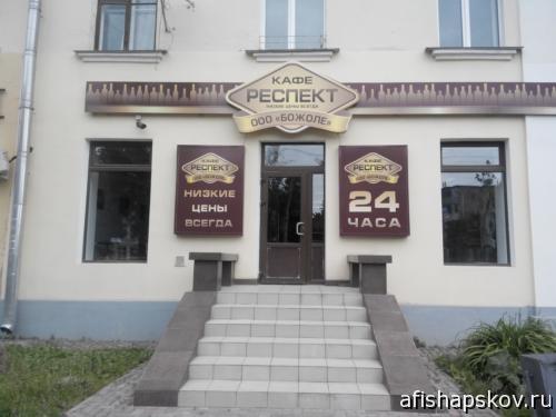 Кафе в центре Пскова незаконно использует имущество собственников многоквартирного дома — жалоба