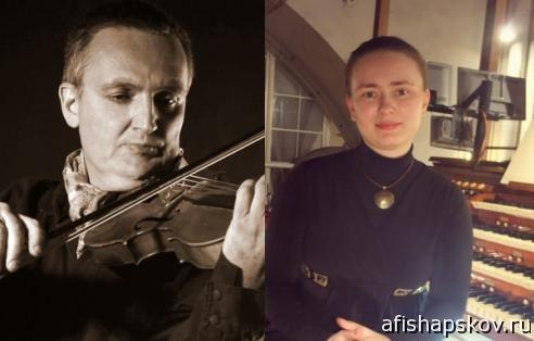 Концерт органа со скрипкой состоится в Печорах в выходные