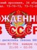 В Таблетке в эту субботу первая дискотека сезона «Рождённые в СССР»