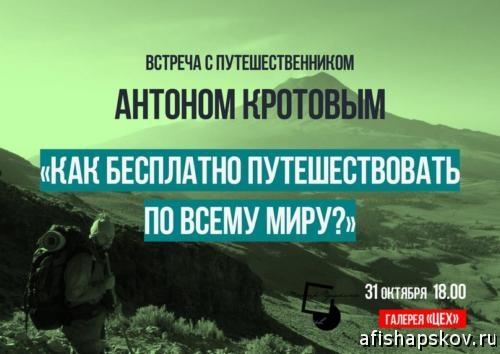 raznoe_krotov