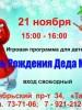 День рождения деда Мороза отметят в Пскове 21 ноября