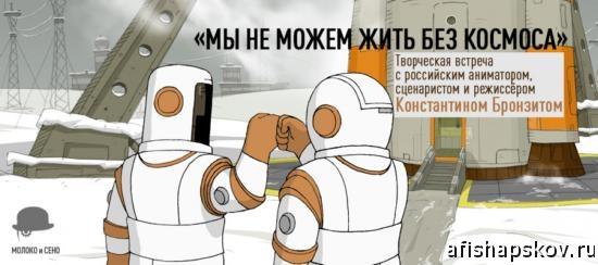moloko_i_seno_bez_kosmosa