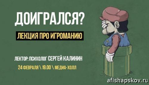 raznoe_doigralsya