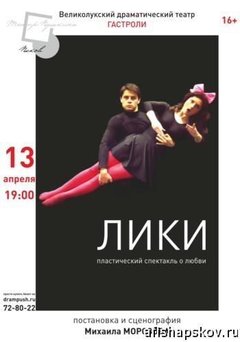 teatr_liki