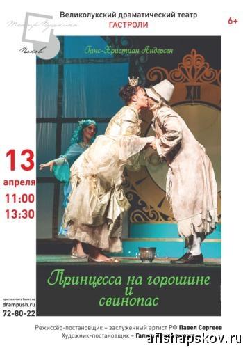 teatr_svinopas