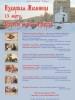 Музейные блины, концерт ансамбля русских народных инструментов, стрельба из лука и арбалета – афиша Изборской масленицы