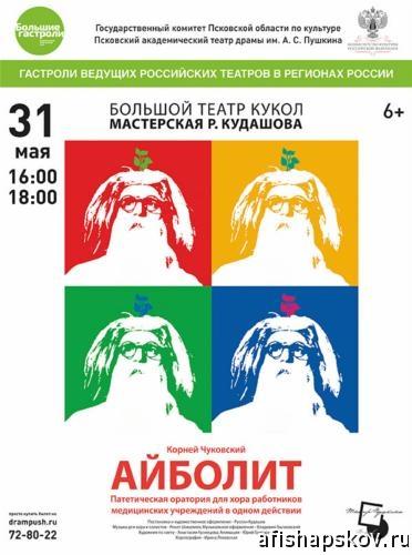 teatr_aibolit