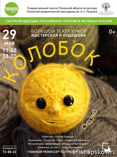 teatr_kolobok