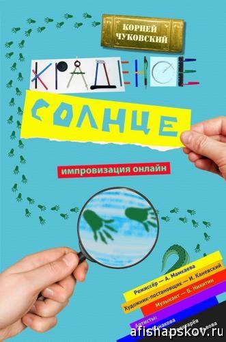 teatr_kradenoe