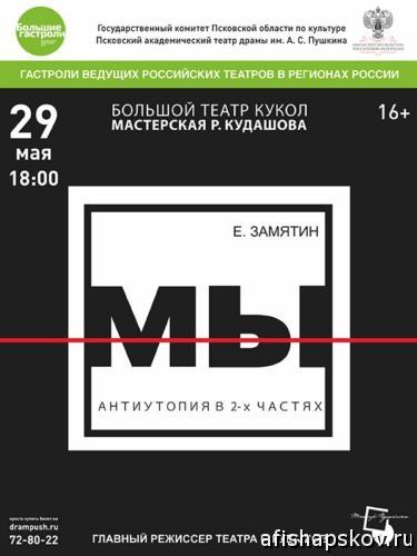 teatr_my