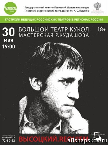 teatr_vysotskii