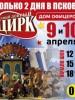 «Самый добрый цирк» приедет в Псков 9 и 10 апреля