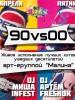 Клубная афиша Пскова: 90vs00, доски готовы и поколение MTV
