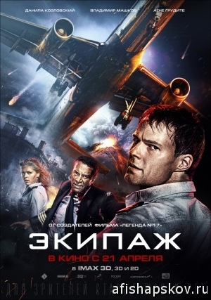movies_ekipagh