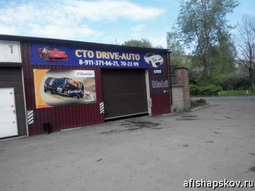 Автомойка в Пскове на Олега Кошевого