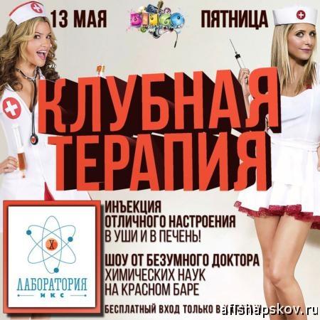 клубы Пскова вечеринки в мае