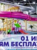 Дети до 13 лет сегодня могут бесплатно посетить псковский аквапарк