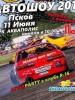 Авто шоу состоится в Пскове 11 июня