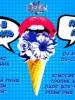 Клубная афиша Пскова на выходные: Лето в профиль, Пульс лета, музобоз