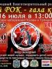 Фестиваль «Добрый рок» состоится 16 июля в самом центре Пскова